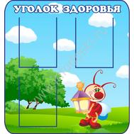 """Стенд """"Уголок здоровья"""", 0,7*0,8м для группы СВЕТЛЯЧОК, фото 1"""