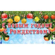 Новогодний баннер (елочные игрушки) 2,5*1,5м, фото 1