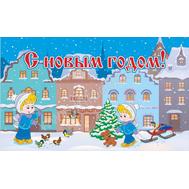 Новогодний баннер ЗИМНИЕ ЗАБАВЫ 2,5*1,5м, фото 1