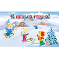 Новогодний баннер ГОРКА 2,5*1,5м, фото 1