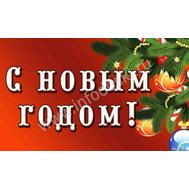 Новогодний баннер НАРЯДНАЯ ЕЛЬ 2,5*1,5м, фото 1