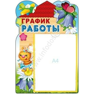 Стенд ГРАФИК РАБОТЫ (домик и пчелка), фото 1