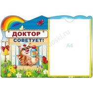 Стенд ДОКТОР СОВЕТУЕТ с карманом А4, фото 1