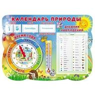 Стенд КАЛЕНДАРЬ ПРИРОДЫ с карточками, фото 1