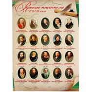 Плакат А2 РУССКИЕ ПИСАТЕЛИ 18-19 веков 33384, фото 1