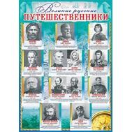 Плакат А2 ВЕЛИКИЕ РУССКИЕ ПУТЕШЕСТВЕННИКИ 34425, фото 1