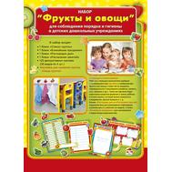Маркировочные наклейки на шкафчики ФРУКТЫ И ОВОЩИ 089.034, фото 1