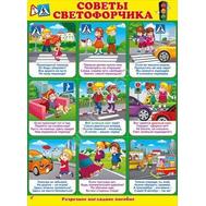 Плакат А2 СОВЕТЫ СВЕТОФОРЧИКА 64.609, фото 1