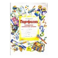 Альбом-портфолио учен. начальных классов Мишакина /термоуп/ /ФГОС/, фото 1