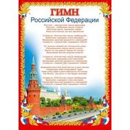 Плакат А2 ГИМН РФ 32693, фото 1