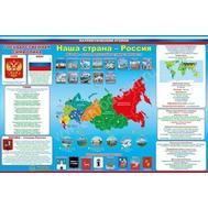 Плакат А1 НАША СТРАНА - РОССИЯ 64.513, фото 1