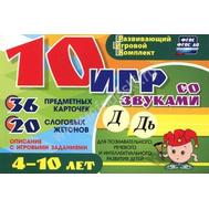 Игра развив. 10 ИГР СО ЗВУКАМИ Д, Дь Н-232 4-10 лет /ФГОС/, фото 1