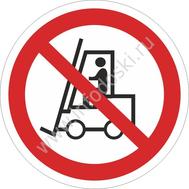 Запрещается движение средств напольного транспорта, фото 1