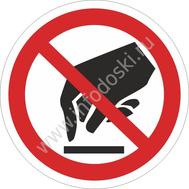 Запрещается прикасаться. Опасно, фото 1
