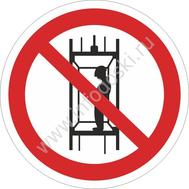 Запрещается подъем (спуск) людей по шахтному стволу (запрещается транспортировка пассажиров), фото 1