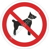 Запрещается вход (проход) с животными, фото 1