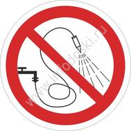 Запрещается разбрызгивать воду, фото 1