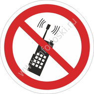 Запрещается пользоваться мобильным (сотовым) телефоном или переносной рацией, фото 1
