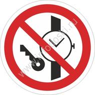 Запрещается иметь при (на) себе металлические предметы (часы и т.п.), фото 1
