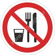 Запрещается принимать пищу, фото 1