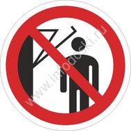 Запрещается подходить к элементам оборудования с маховыми движениями большой амплитуды, фото 1