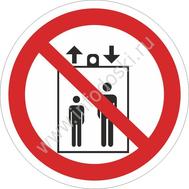 Запрещается пользоваться лифтом для подъема (спуска) людей, фото 1