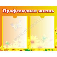 Стенд ПРОФСОЮЗНАЯ ЖИЗНЬ (желтые цветы), 0,52*0,41м, 2 кармана А4, фото 1