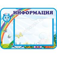 Мини-стенд ИНФОРМАЦИЯ гр.КАПИТОШКА, фото 1