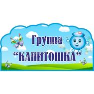 Табличка для группы КАПИТОШКА, 30*16см, фото 1