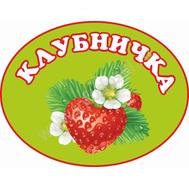 Табличка на группу КЛУБНИЧКА, 0,5*0,4м, фото 1