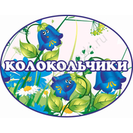 Табличка на группу КОЛОКОЛЬЧИКИ, 0,5*0,4м, фото 1