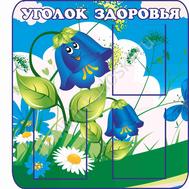 """Стенд УГОЛОК ЗДОРОВЬЯ для группы """"Колокольчики"""", 0,7*0,8м, фото 1"""