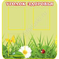 """Стенд """"Уголок здоровья"""", 0,7*0,8м для группы РОМАШКА, фото 1"""