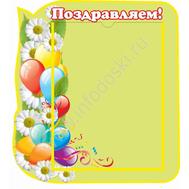 """Стенд """"Поздравляем!"""", 0,3*0,4м для группы РОМАШКА, фото 1"""