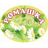 Табличка на группу РОМАШКА, 0,5*0,4м, фото 1
