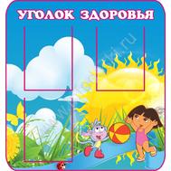 """Стенд """"Уголок здоровья"""", 0,7*0,8м для группы СОЛНЫШКО, фото 1"""