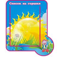 """Стенд """"Список на горшочки"""", 0,3*0,4м для группы СОЛНЫШКО, фото 1"""