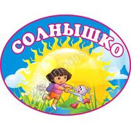 Табличка на группу СОЛНЫШКО, 0,5*0,4м, фото 1