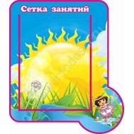 "Стенд ""График занятий"", 0,3*0,4м для группы СОЛНЫШКО, фото 1"