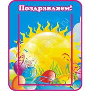 """Стенд """"Поздравляем!"""", 0,3*0,4м для группы СОЛНЫШКО, фото 1"""