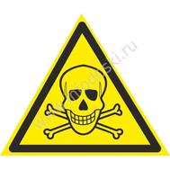 Опасно. Ядовитые вещества, фото 1