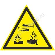 Опасно. Едкие и коррозионные вещества, фото 1