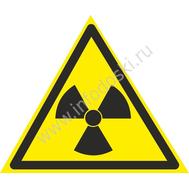 Опасно. Радиоактивные вещества или ионизирующее излучение, фото 1