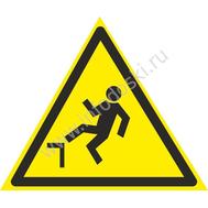 Осторожно. Возможность падения с высоты, фото 1