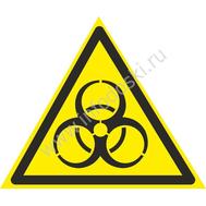 Осторожно. Биологическая опасность (Инфекционные вещества), фото 1
