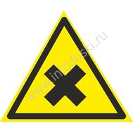 Осторожно. Вредные для здоровья аллергические (раздражающие) вещества, фото 1