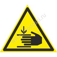 Осторожно. Возможно травмирование рук, фото 1