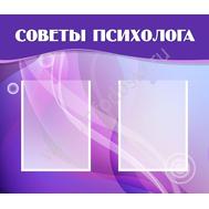 "Стенд для школы ""Советы психолога"", фото 1"