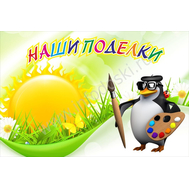 Магнитный стенд для рисунков в детском саду НАШИ ПОДЕЛКИ (пингвинчик), фото 1