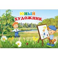 """Магнитный стенд для рисунков в детском саду """"Юный художник"""", фото 1"""
